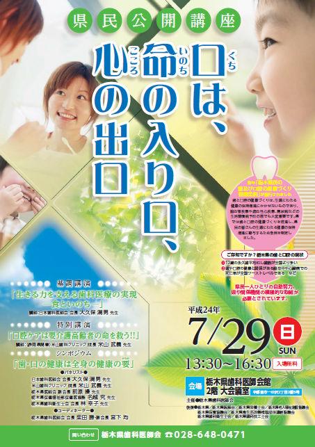 栃木 県 歯科 医師 会